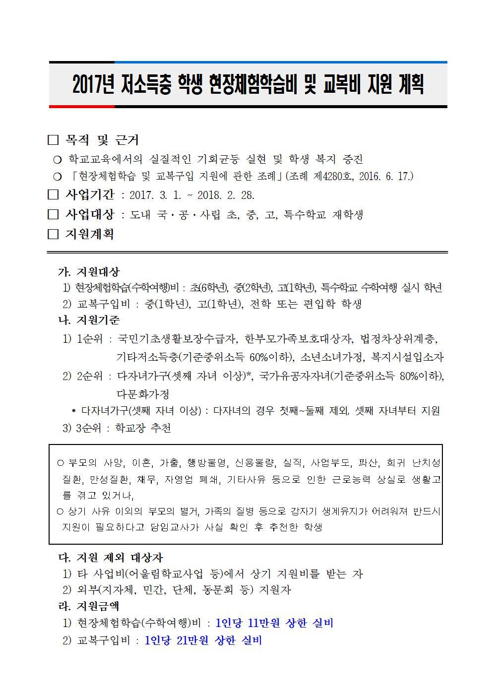 2017년+저소득층+자녀+현장체험학습비+및+교복비+지원+계획001.jpg