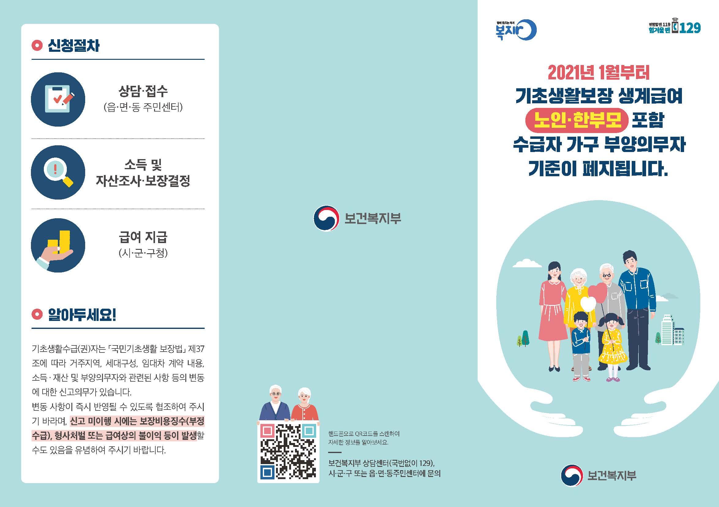 2021년 기초생활보장 생계급여 기준완화(노인.한부모) 리플렛1.jpg