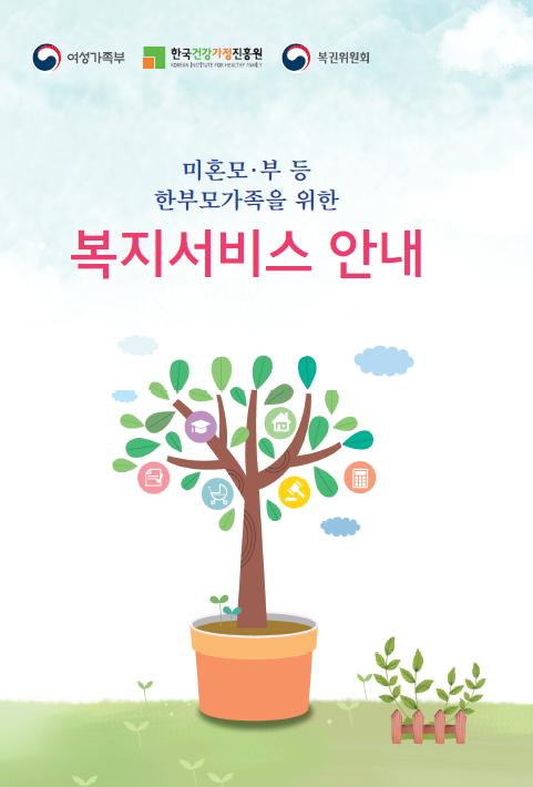 2019.7.31_한부모가족 복지서비스 안내 소책자.png