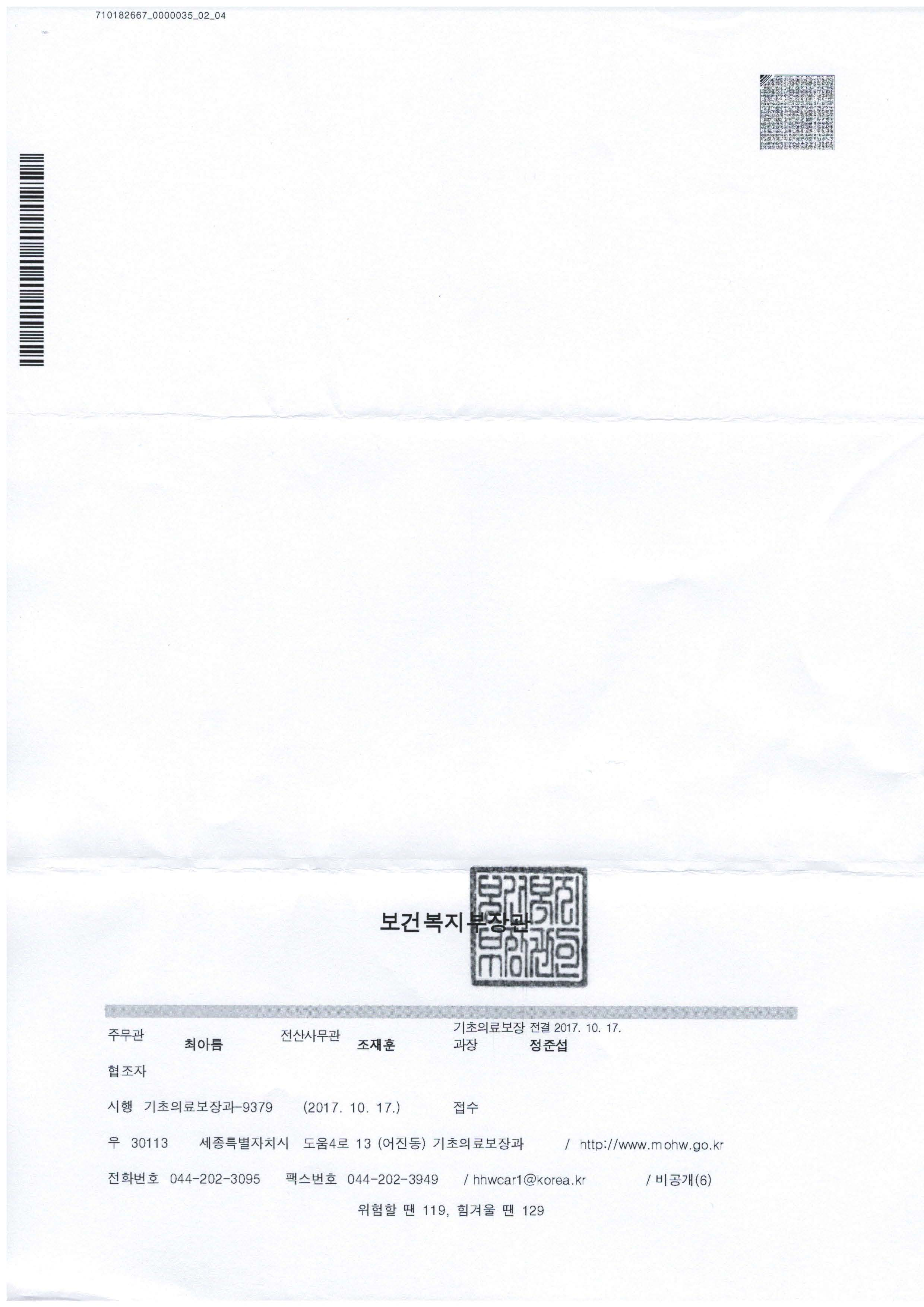 17.10.17_복지부 기초의료보장과-9379_보장구 전지 지침변경 민원 답변_페이지_2.jpg