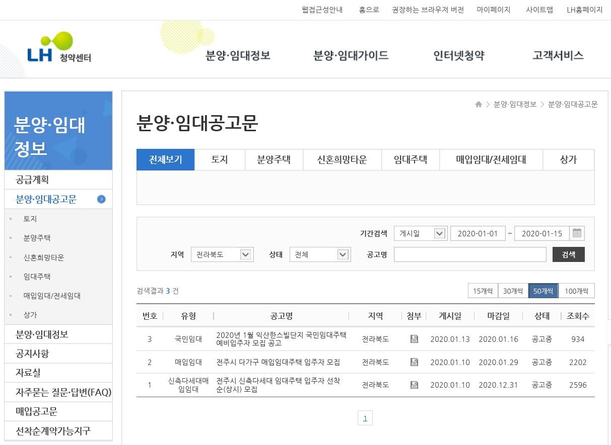 LH 청약센터 - 분양.임대정보 이용안내1.jpg