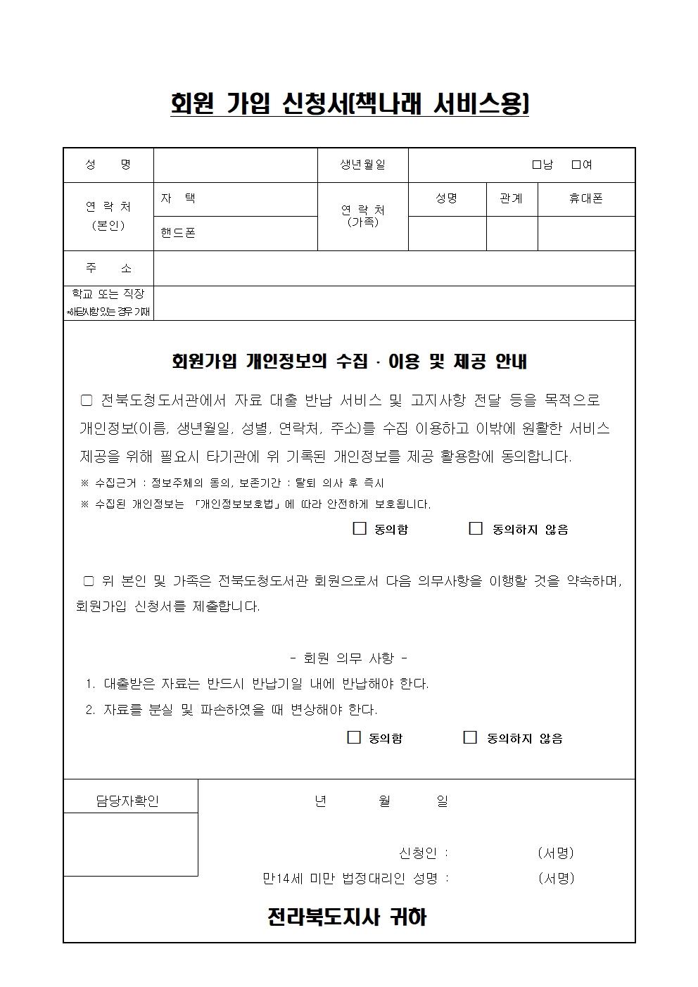 전북도청 도서관 홍보 리플릿(책나래)002.jpg