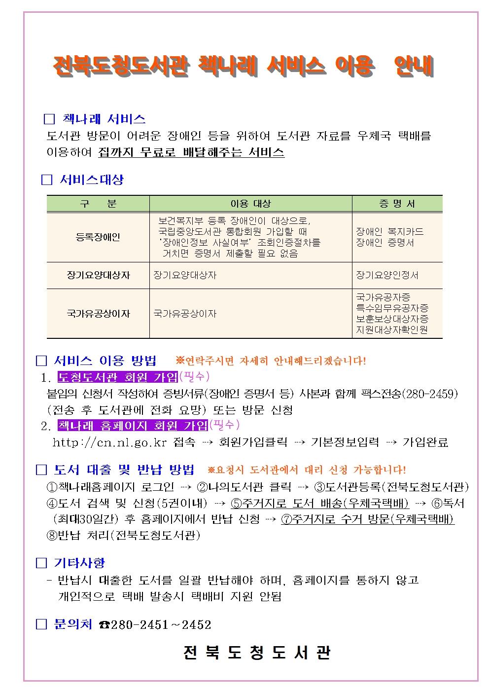 전북도청 도서관 홍보 리플릿(책나래)001.jpg