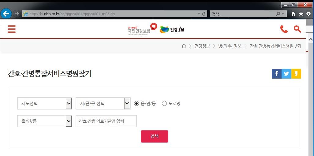 건강인홈페이지_간호간병통합서비스병원찾기.jpg