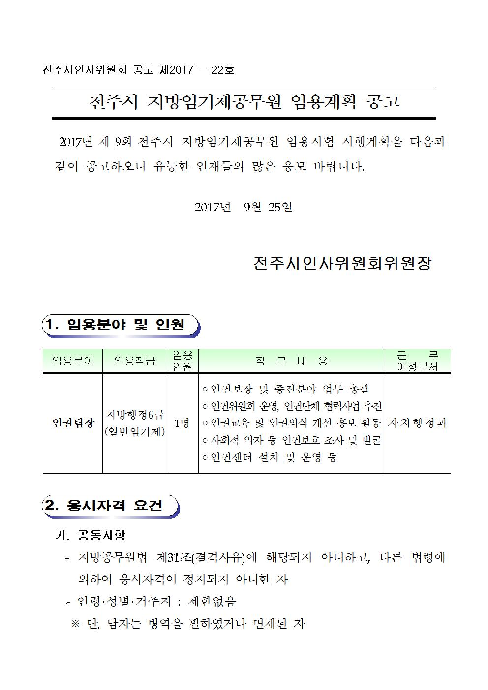 전주시+지방임기제공무원+임용계획+공고(제9회)001.jpg
