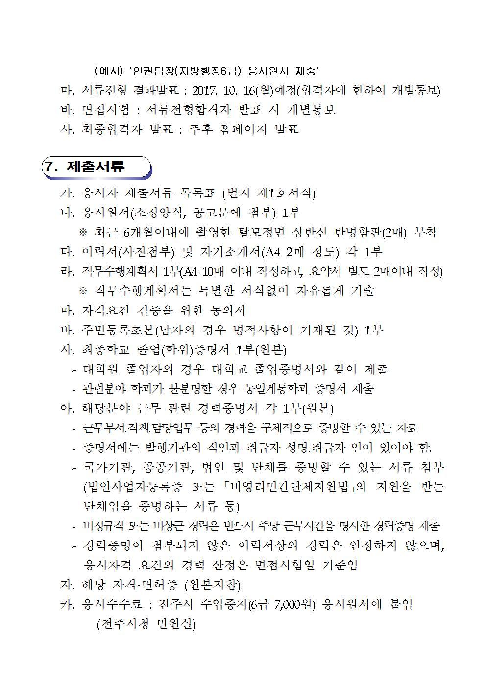 전주시+지방임기제공무원+임용계획+공고(제9회)004.jpg