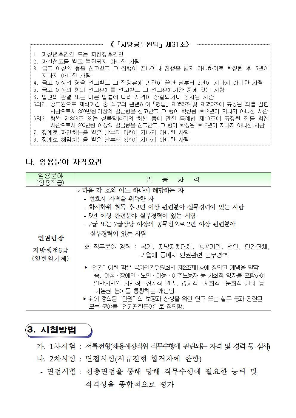 전주시+지방임기제공무원+임용계획+공고(제9회)002.jpg
