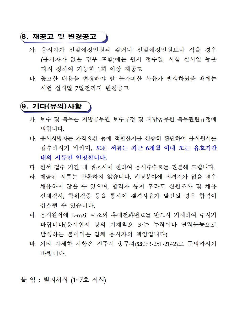 전주시+지방임기제공무원+임용계획+공고(제9회)005.jpg