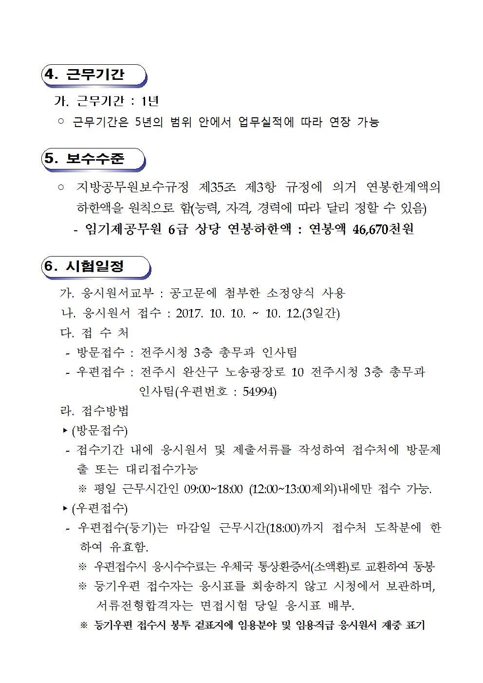 전주시+지방임기제공무원+임용계획+공고(제9회)003.jpg