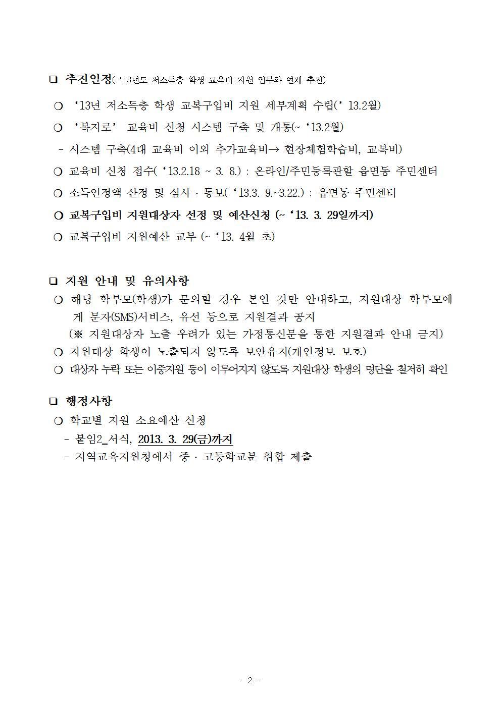 [전북도교육청] 2013년_저소득층 학생 교복비 지원계획(2).jpg