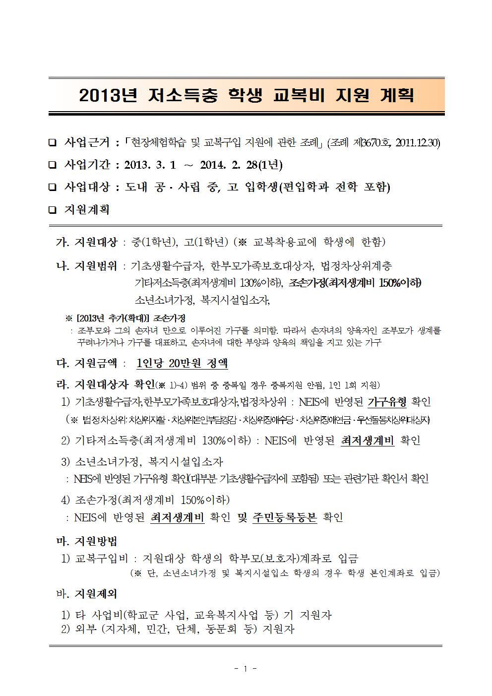 [전북도교육청] 2013년_저소득층 학생 교복비 지원계획(1).jpg