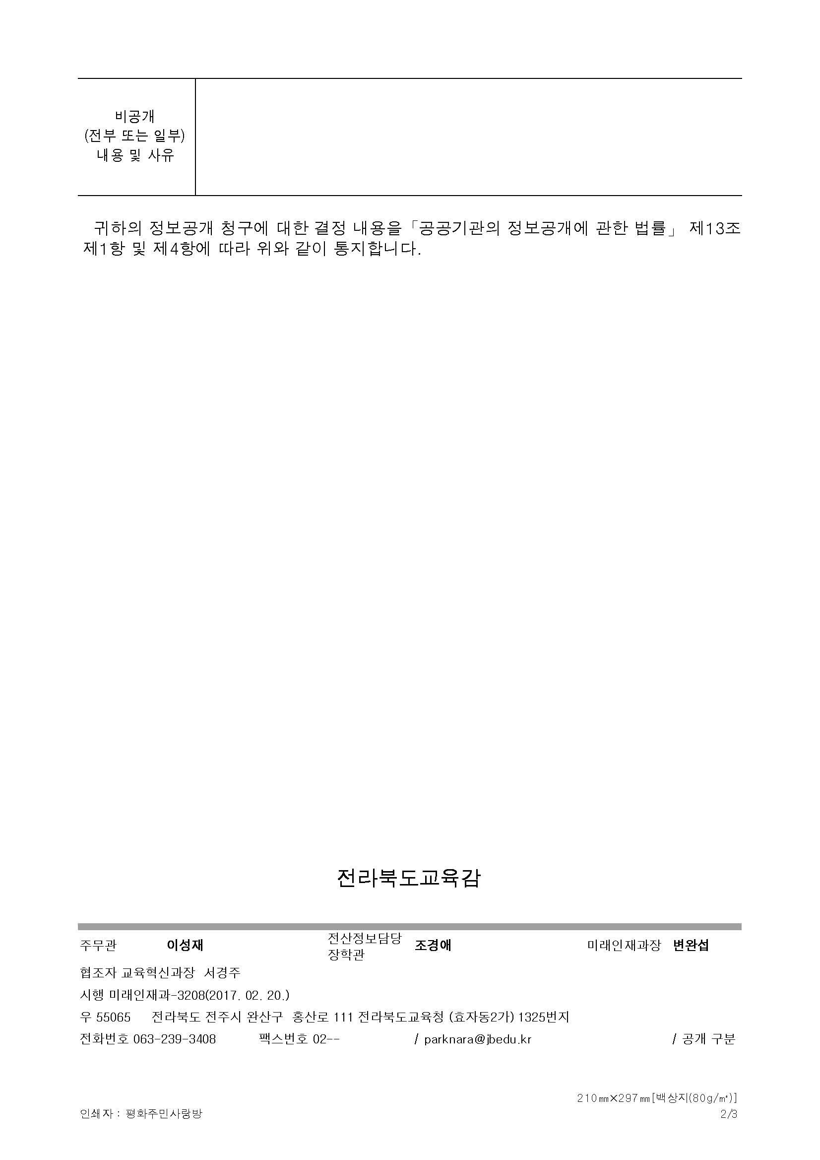 전북도교육청 미래인재과-3208(2017.2.21)_페이지_2.jpg