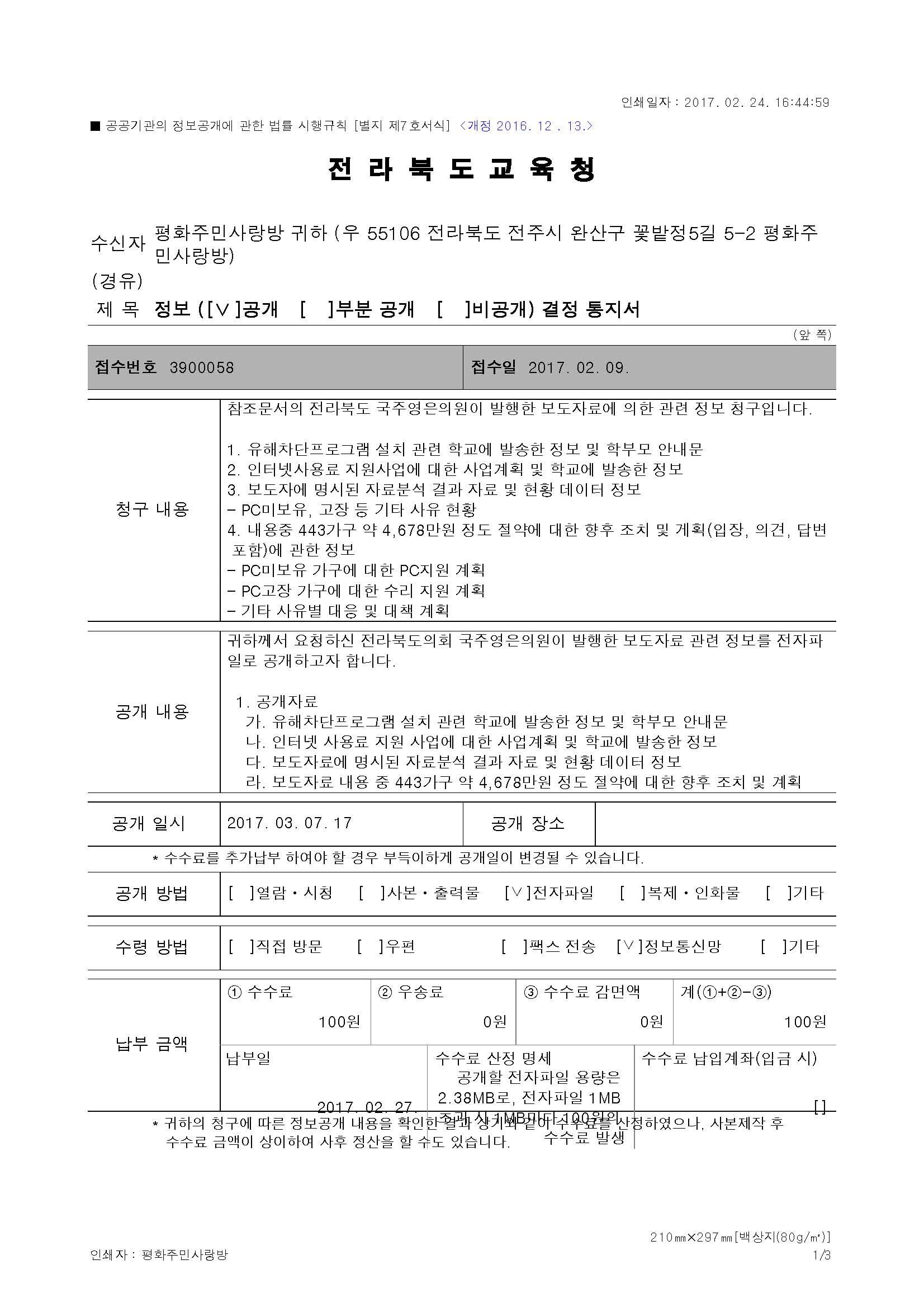 전북도교육청 미래인재과-3208(2017.2.21)_페이지_1.jpg