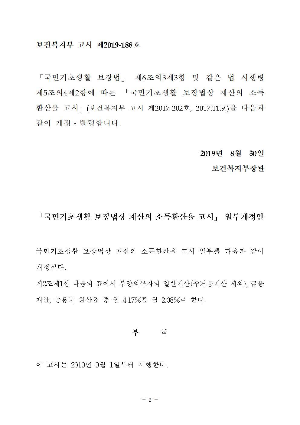 국민기초생활_보장법상_재산의_소득환산율_고시_일부개정안002.jpg