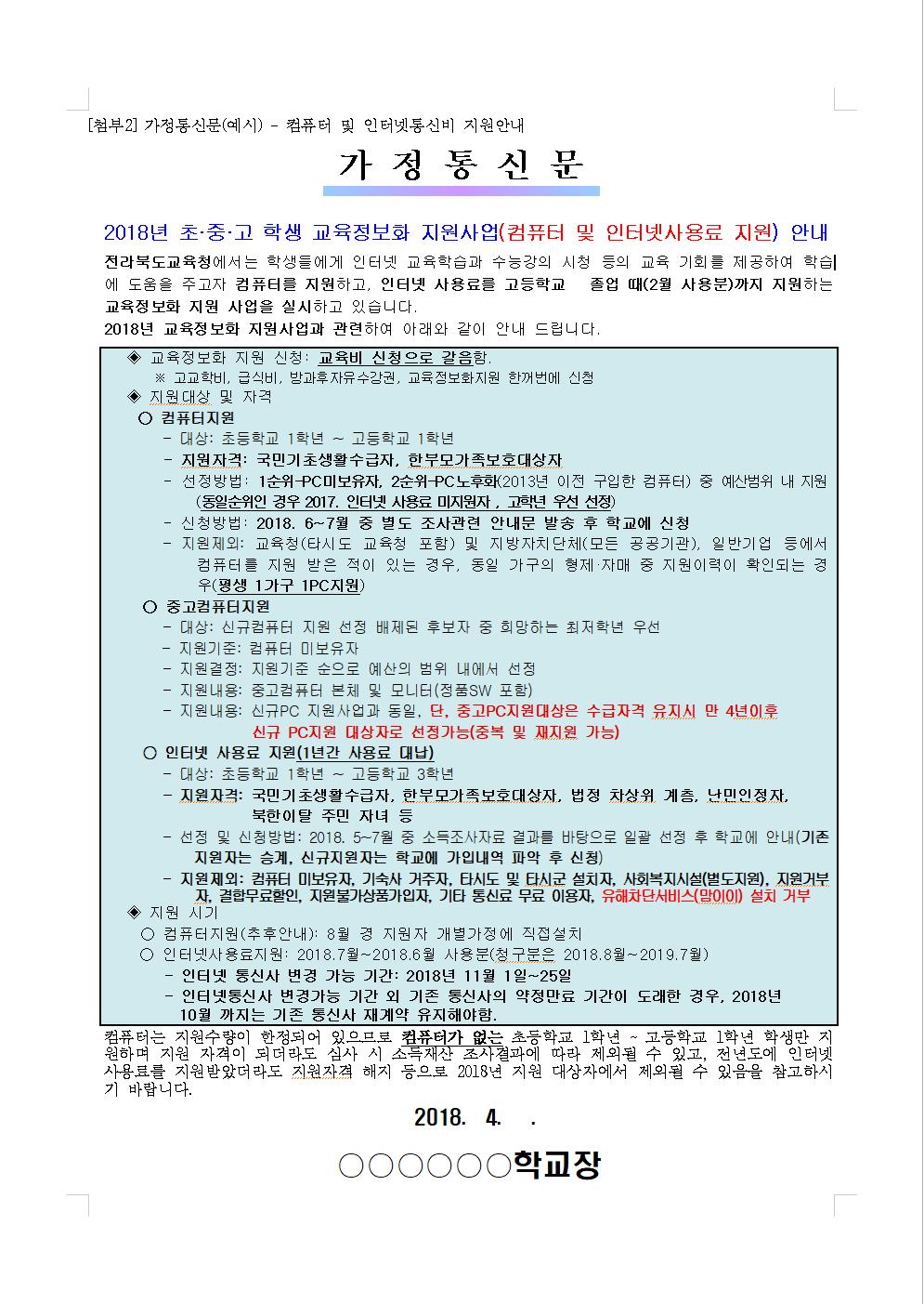 교육정보화 가정통신문 예시.png