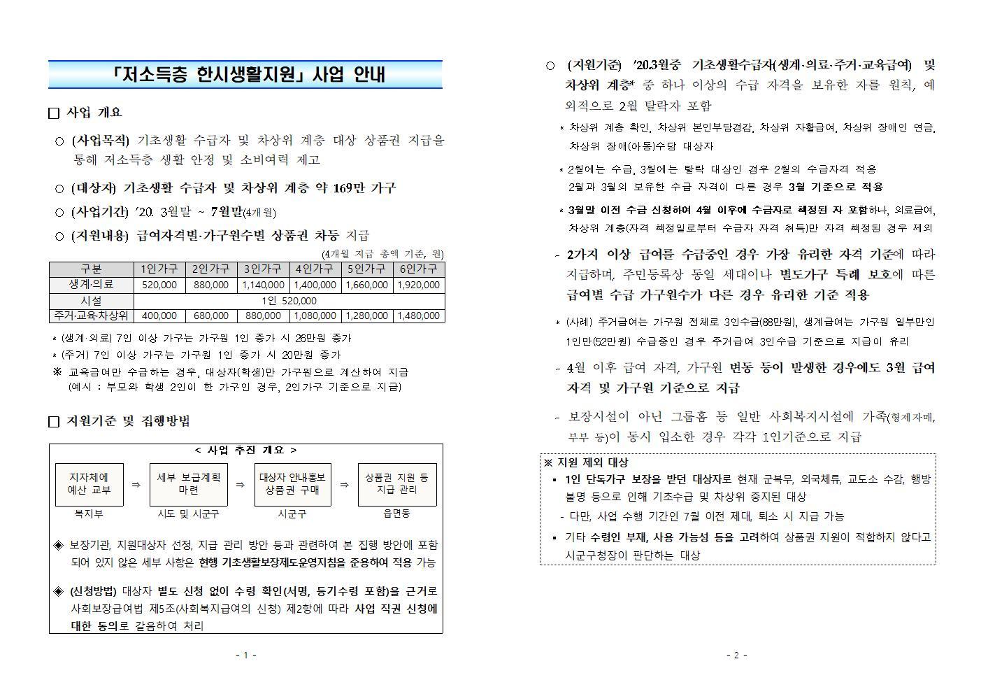 200312 저소득층 한시생활지원 사업안내(1차 지자체 송부)001.jpg
