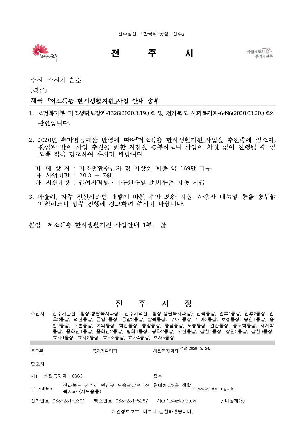 「저소득층 한시생활지원」사업 안내 송부001.jpg