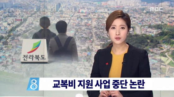 [16.1.18 전주MBC] 전북도지사 공약-저소득층 자녀 교복비 1년만에 지원 중단1.png