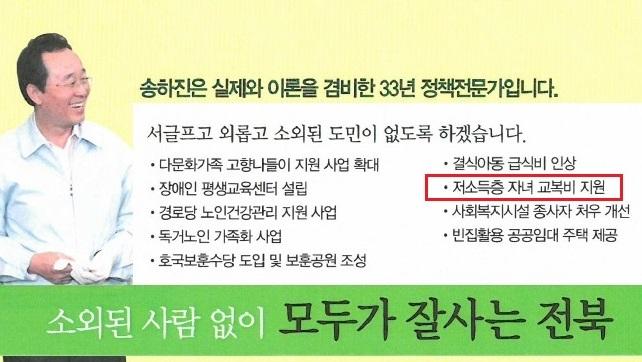 송하진도지사 복지공약3.jpg