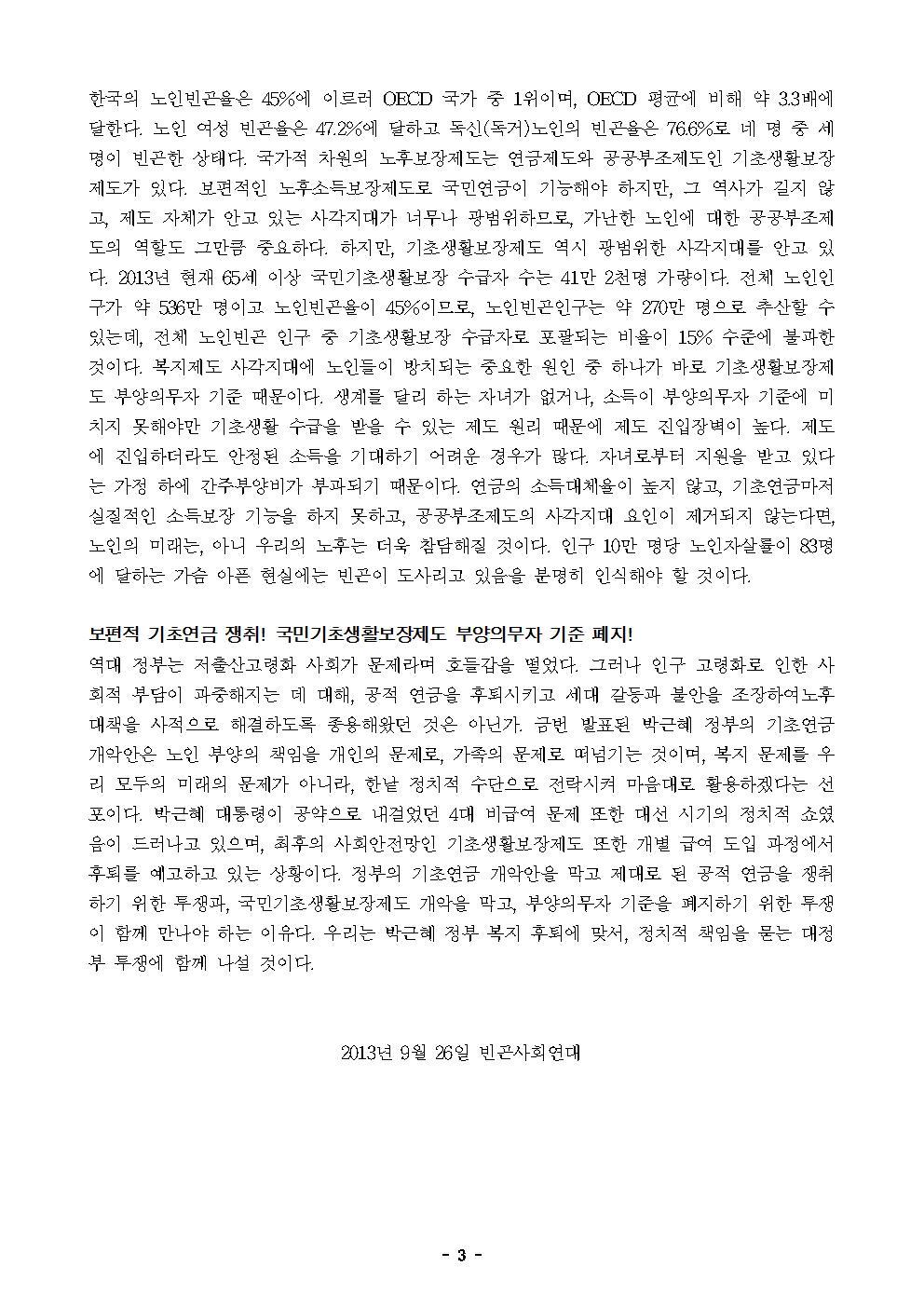 [성명]20130926_기초연금성명(빈곤사회연대)003.jpg