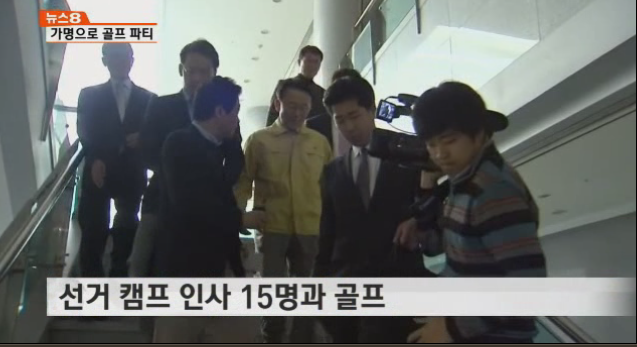 [MBN뉴스 2013.4.8] '전북지사' 가명으로 골프파티 3.png