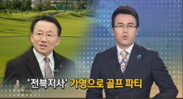 [MBN뉴스 2013.4.8] '전북지사' 가명으로 골프파티 1.png