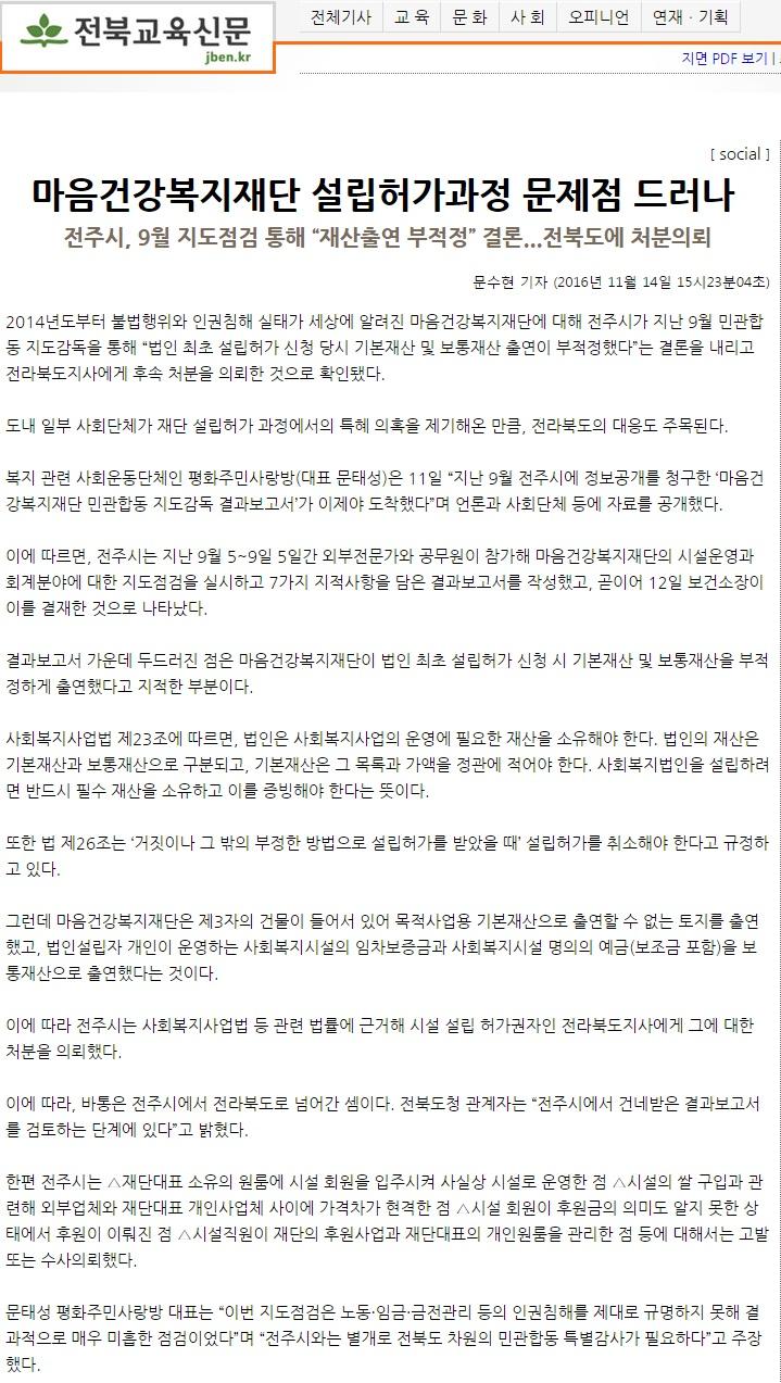 16.11.14_전북교육신문(마음건강)1.jpg