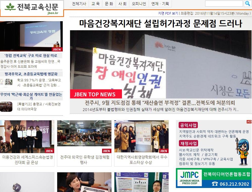 16.11.14_전북교육신문(마음건강).jpg