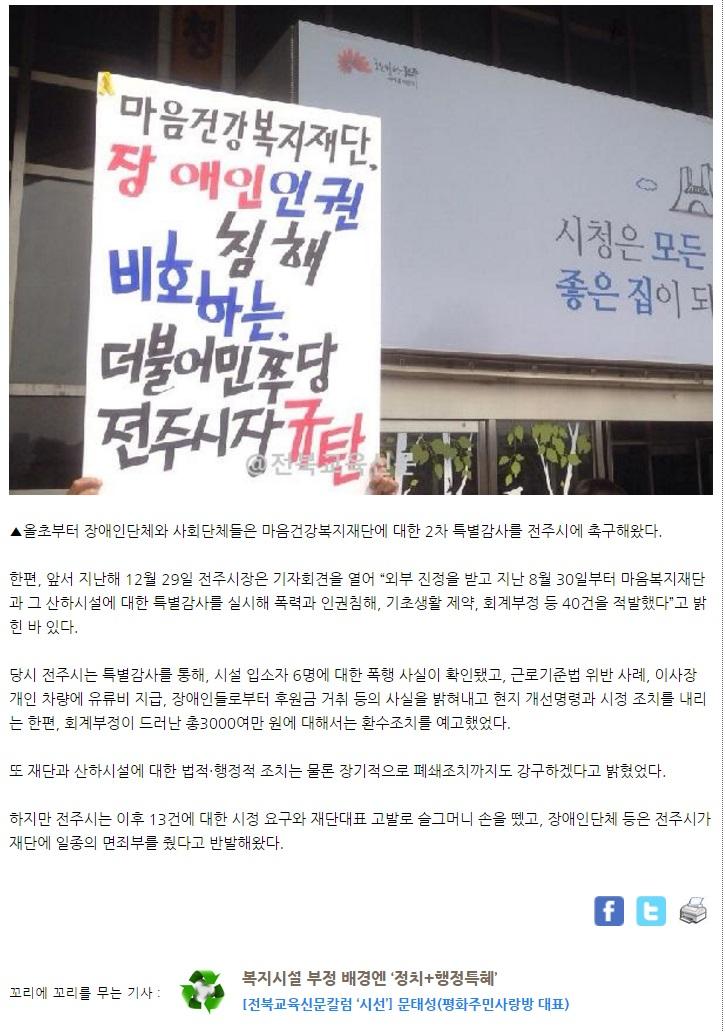 16.11.14_전북교육신문(마음건강)2.jpg