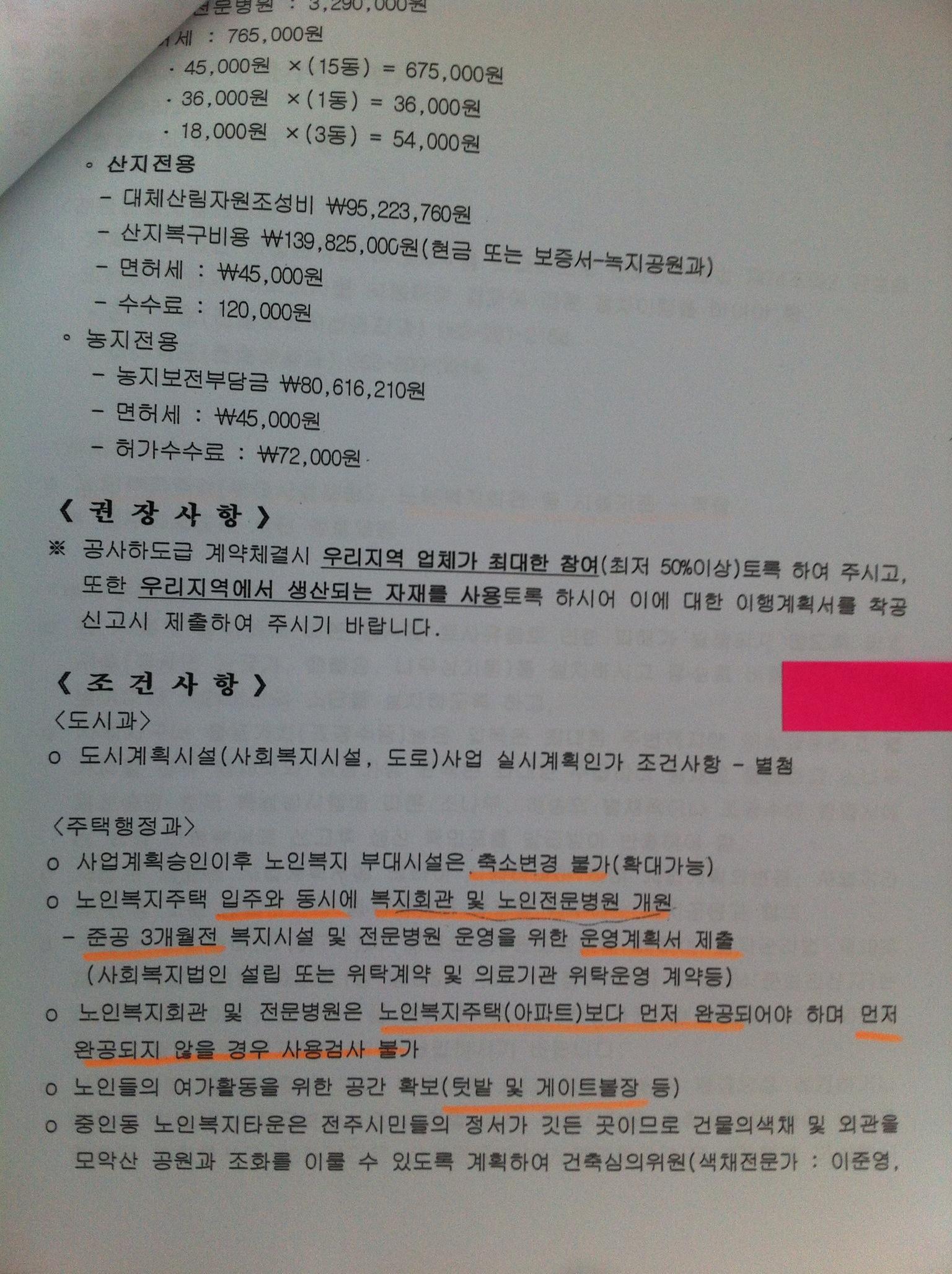 옥성 노인복지주택 건설업계획승인조건 1.JPG