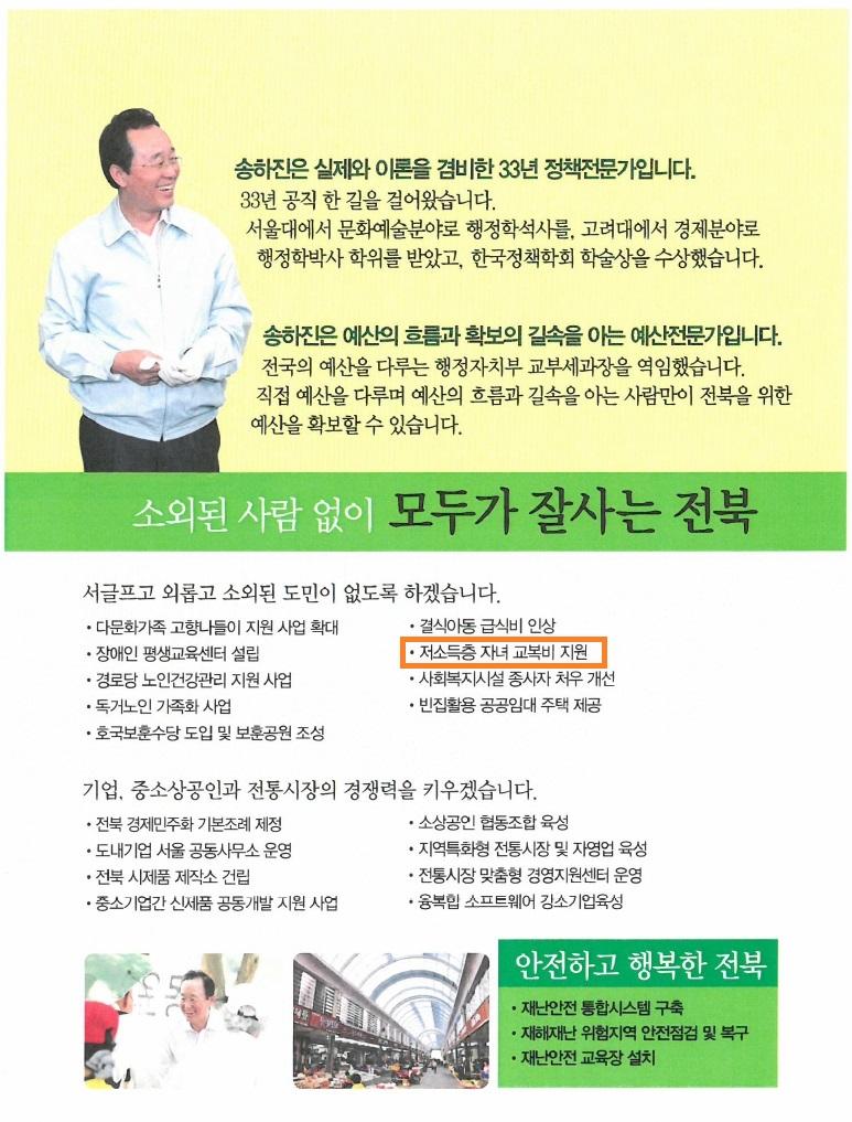 송하진도지사 교복지원 공약2.jpg