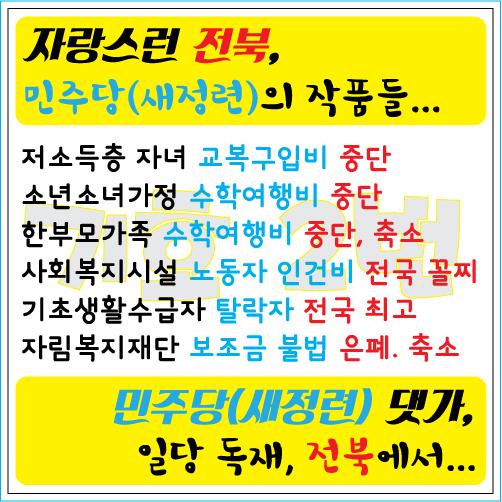 14.7.21_민주당의-댓가.jpg