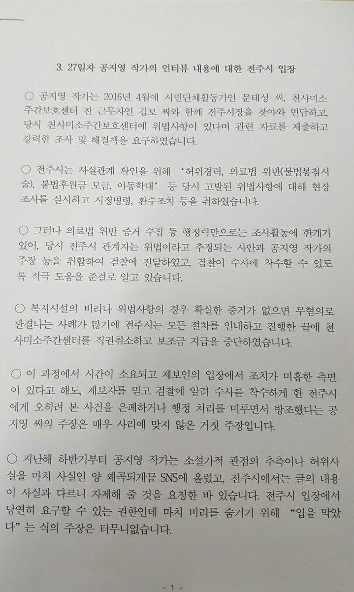18.3.28_전주시 복지환경국장 기자회견2-1.jpg