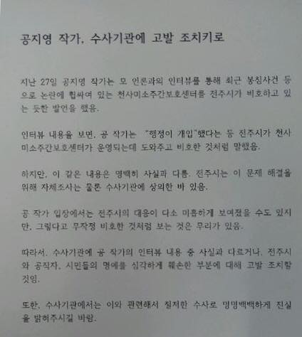 18.3.28_전주시 복지환경국장 기자회견.jpg