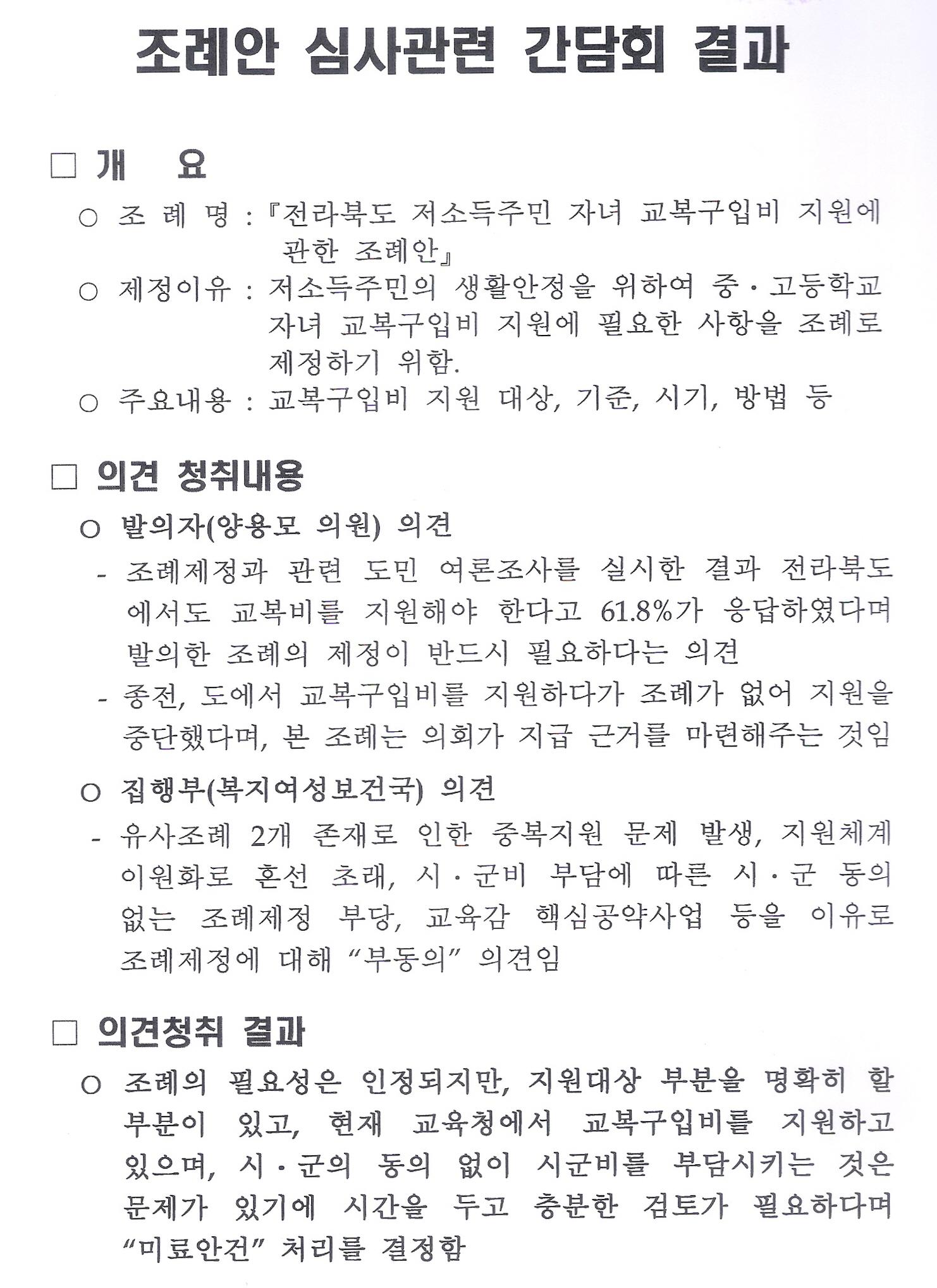 전라북도 교복비 조례안 심사관련 간담회 결과(도의회 환경복지상임위원회).jpg