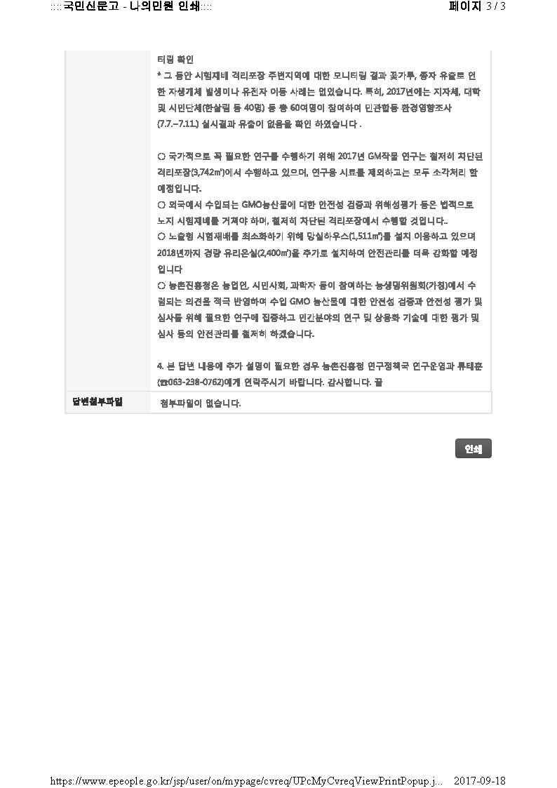 국민신문고질의답변_페이지_3.jpg