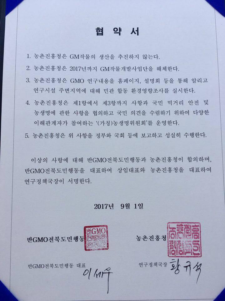 농진청 전북도민행동 GMO협약서.jpg