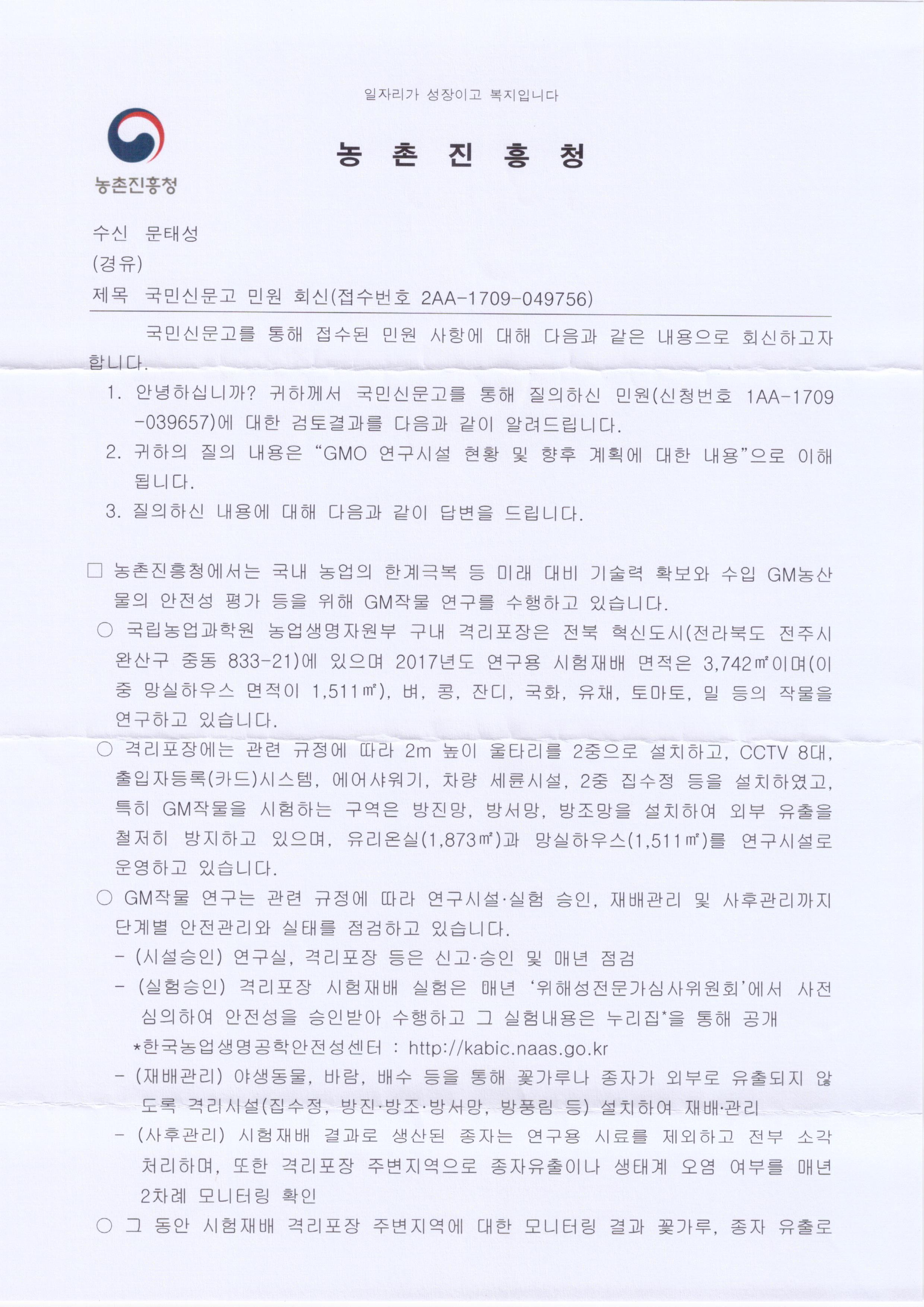 17.9.14_농촌진흥청 연구운영과-4861호 001.jpg