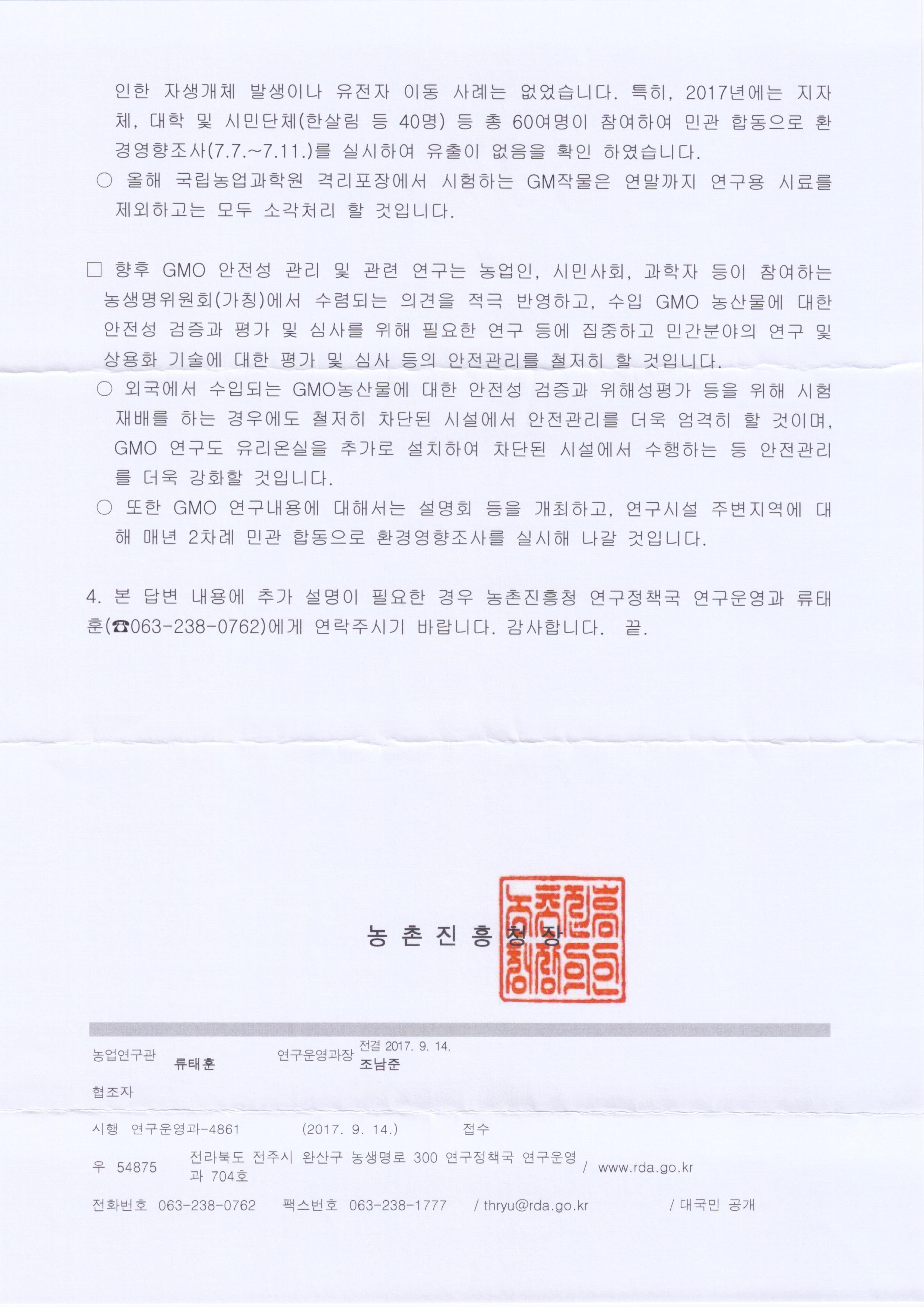 17.9.14_농촌진흥청 연구운영과-4861호 002.jpg