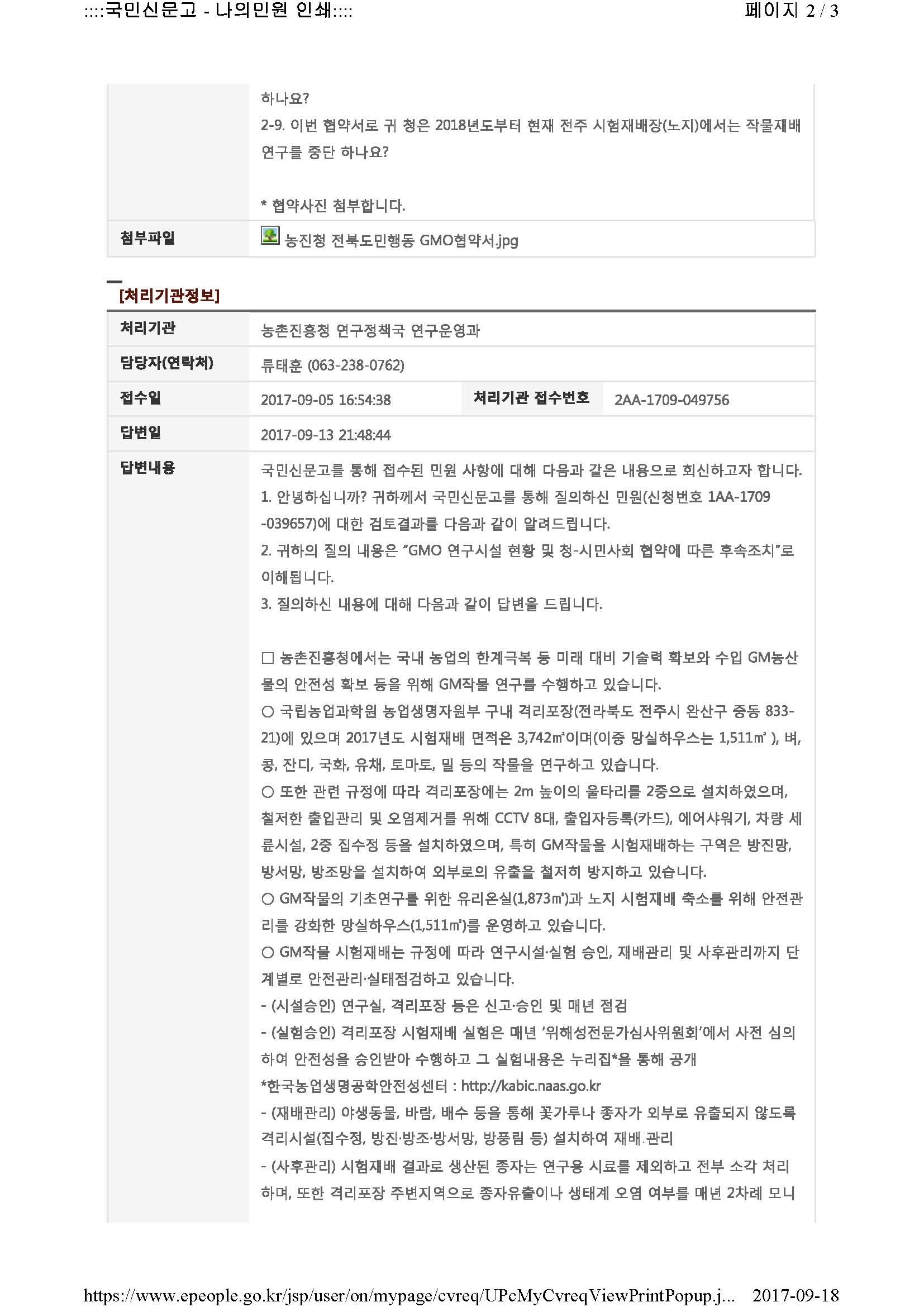 국민신문고질의답변_페이지_2.jpg