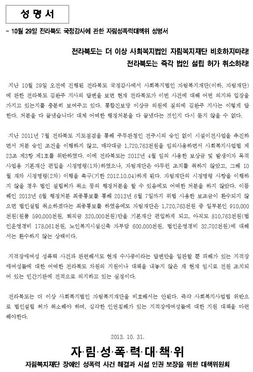 13.10.31_[성명서] 전북도 국정감사 내용규탄001.jpg