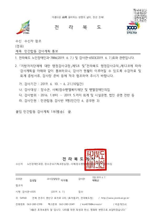 2017년 전북도 민관합동특별감사 사례_사회복지법인 장수벧엘.jpg