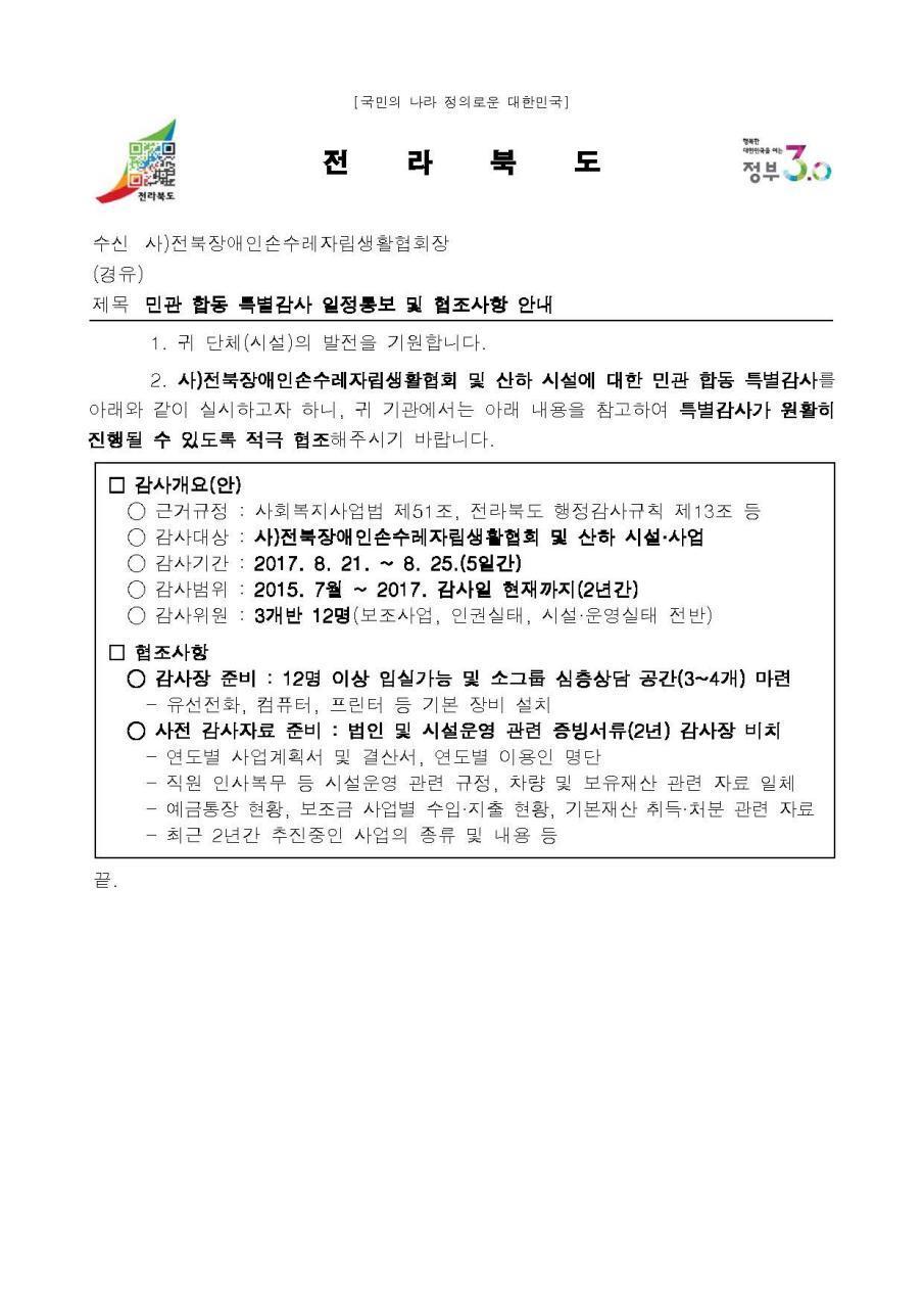 2017년 전북도 민관합동특별감사 사례_사단법인 손수례_1.jpg
