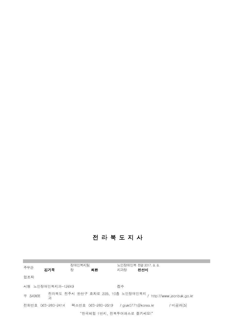 2017년 전북도 민관합동특별감사 사례_사단법인 손수례_2.jpg
