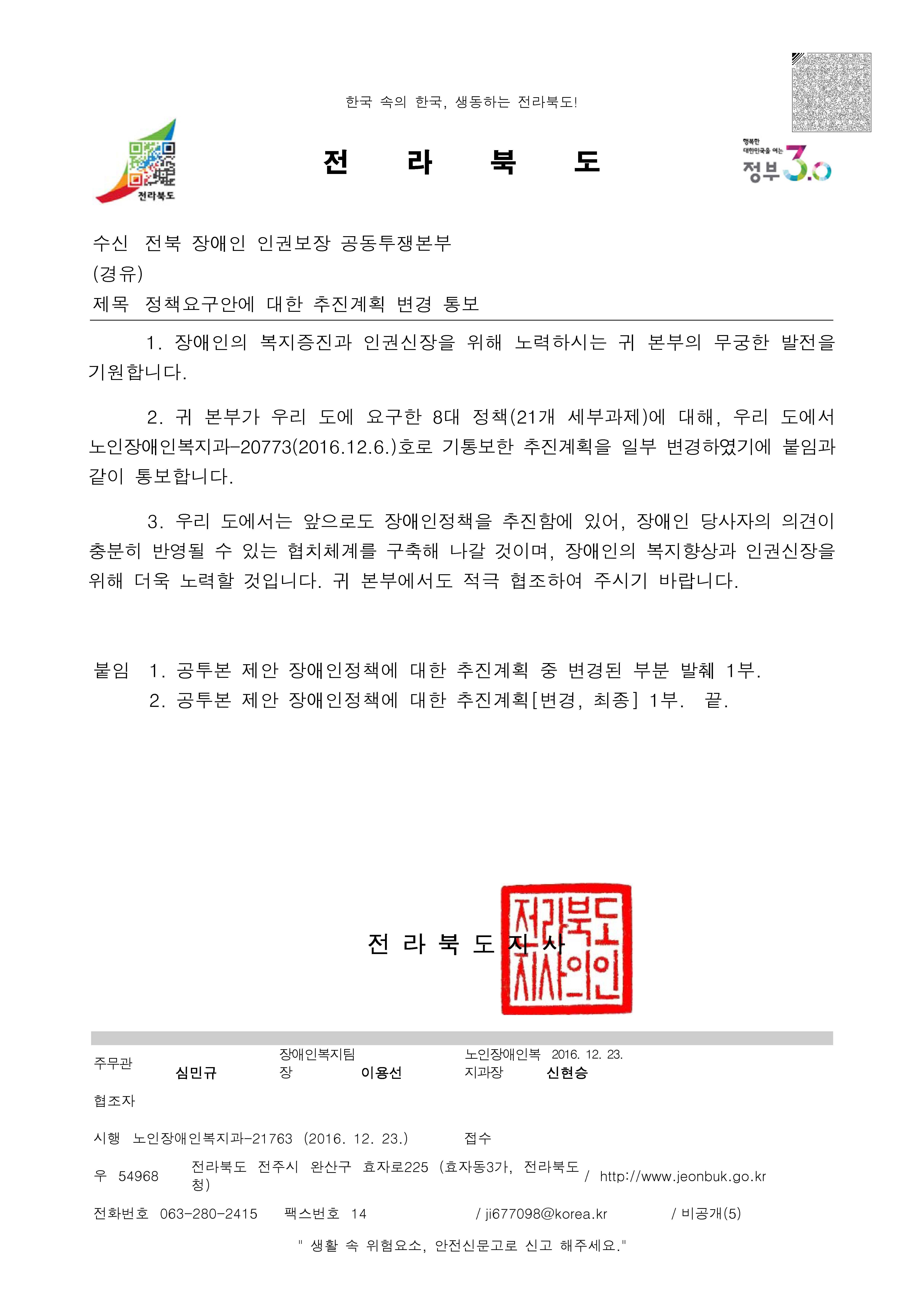 전북도 노인장애인복지과-21763(2016.12.23)호_페이지_01.jpg