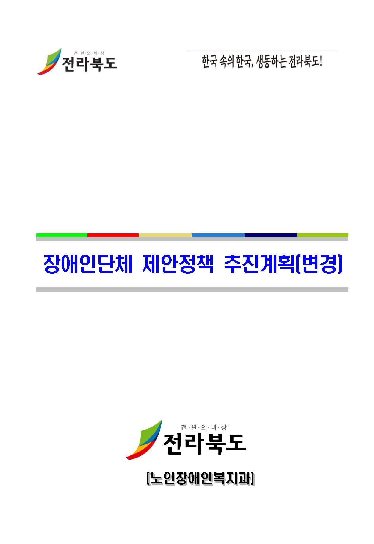 전북도 노인장애인복지과-21763(2016.12.23)호_페이지_04.jpg