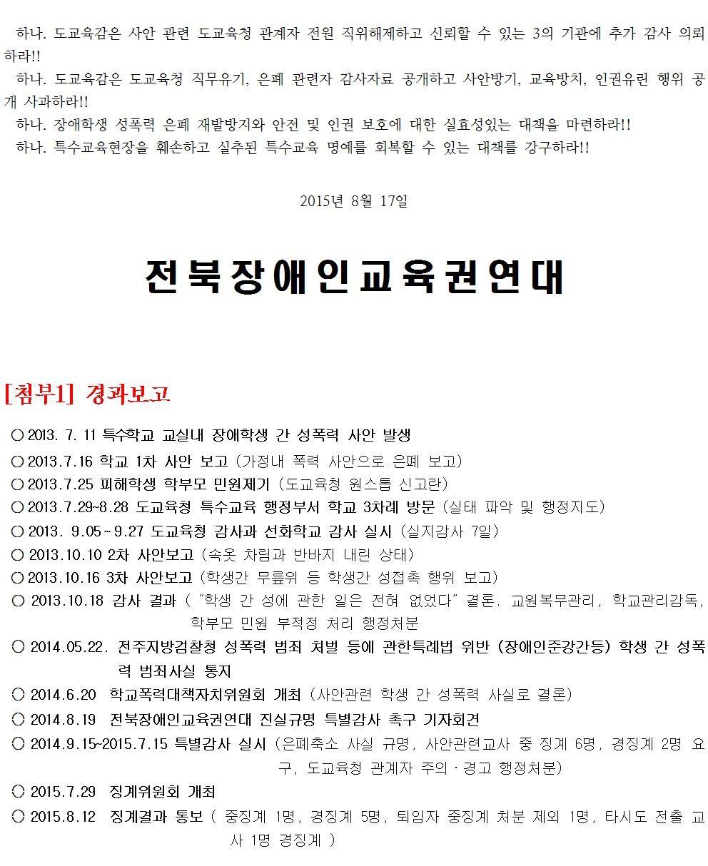 15.8.17_선화학교 성폭력 은폐 기자회견문(장교연)003.jpg