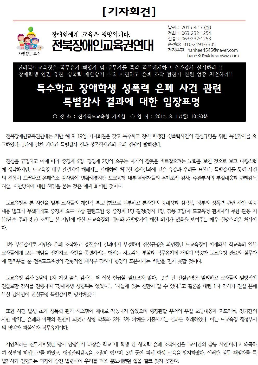 15.8.17_선화학교 성폭력 은폐 기자회견문(장교연)001.jpg