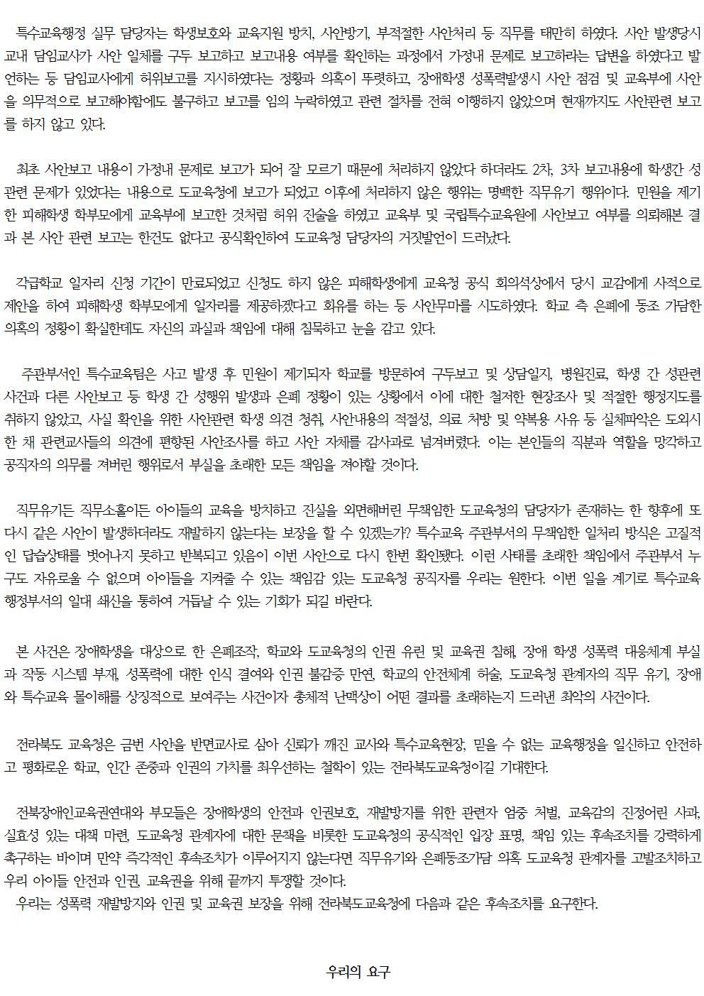 15.8.17_선화학교 성폭력 은폐 기자회견문(장교연)002.jpg