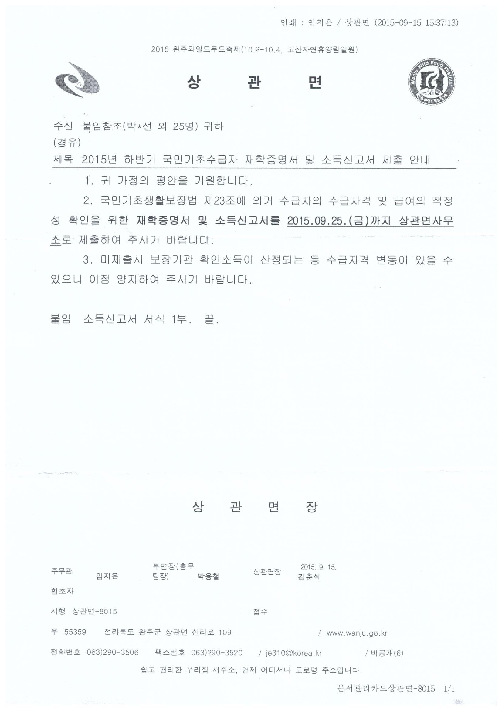 완주군상관면-8015(2015.9.15).jpg